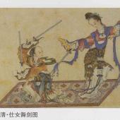 仕女舞剑图