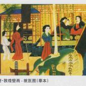 唐·敦煌壁画