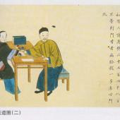 民国·医道图(二)