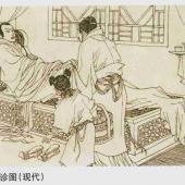 望诊图(现代)