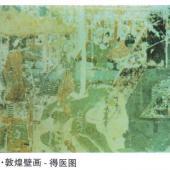 唐·敦煌壁画-得医图