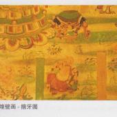 唐·敦煌壁画-楷牙图