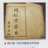 同仁堂1796年药目