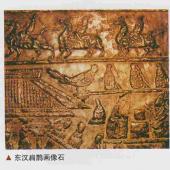 东汉扁鹊画像石