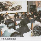 国家中医药管理局成立会议