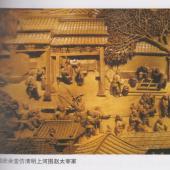 赵太宰家-杭州胡庆余堂仿清明上河图制