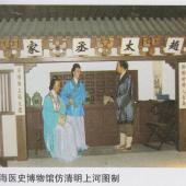 赵太宰家-上海医史博物馆仿清明上河图制