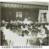全国第一届西医学习中医学习班照片