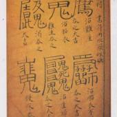 古医书中的催生符
