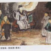 元·永乐宫壁画