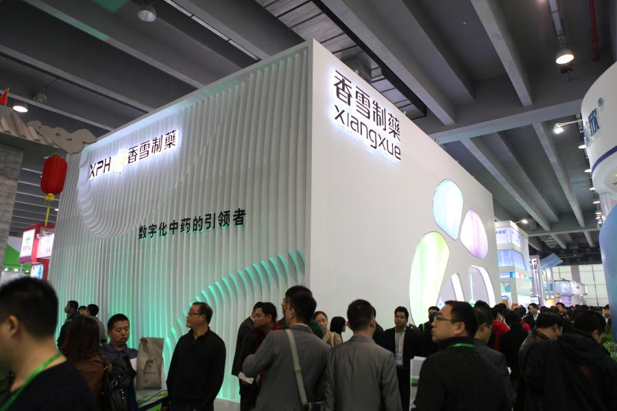 广州市香雪制药股份有限公司展位