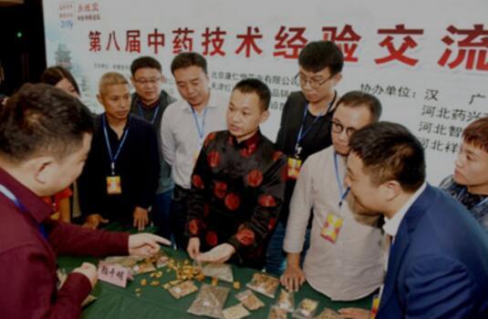 第八届中药技术经验交流会日前在江西南昌举行