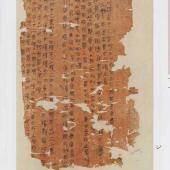 马王堆出土帛书