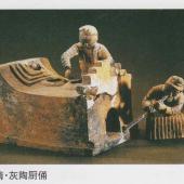 隋·灰陶厨俑