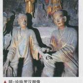 明·诊脉罗汉塑像